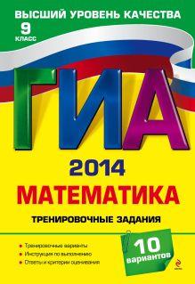 ГИА-2014. Математика. Тренировочные задания. 9 класс обложка книги