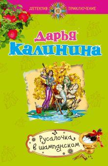 Калинина Д.А. - Русалочка в шампанском обложка книги