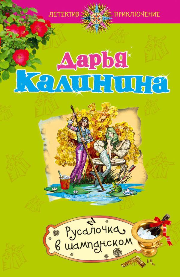Русалочка в шампанском Калинина Д.А.
