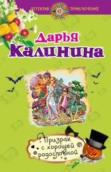 Калинина Д.А. - Призрак с хорошей родословной обложка книги