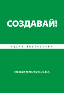 Пинтосевич И. - Создавай! Хорошие привычки за 30 дней обложка книги