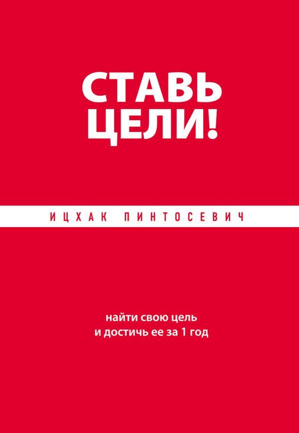 ицхак пинтосевич влияй 7 заповедей лидера скачать бесплатно