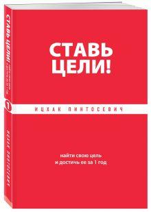 Пинтосевич И. - Ставь цели! Найти свою цель и достичь ее за 1 год обложка книги
