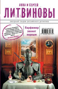 Литвинова А.В., Литвинов С.В. - Парфюмер звонит первым обложка книги