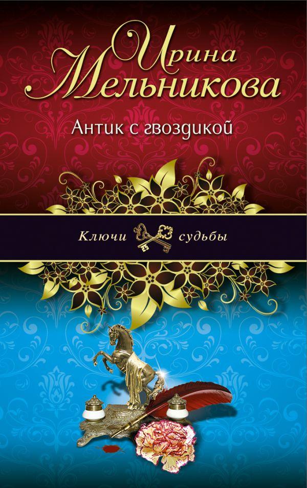 Антик с гвоздикой Мельникова И.А.