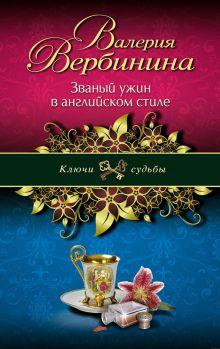 Вербинина В. - Званый ужин в английском стиле обложка книги
