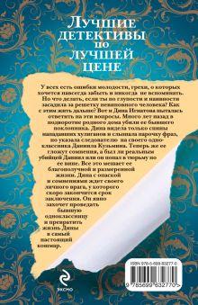 Обложка сзади Чужая жена – потемки Галина Романова