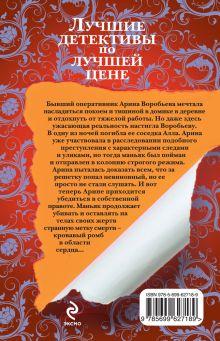 Обложка сзади Коварство без любви Лариса Соболева