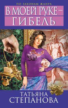 Степанова Т.Ю. - В моей руке - гибель обложка книги