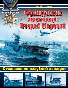 Патянин С.В. - Французские авианосцы Второй Мировой. Становление палубной авиации обложка книги
