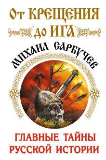 От Крещения до Ига. Главные тайны русской истории