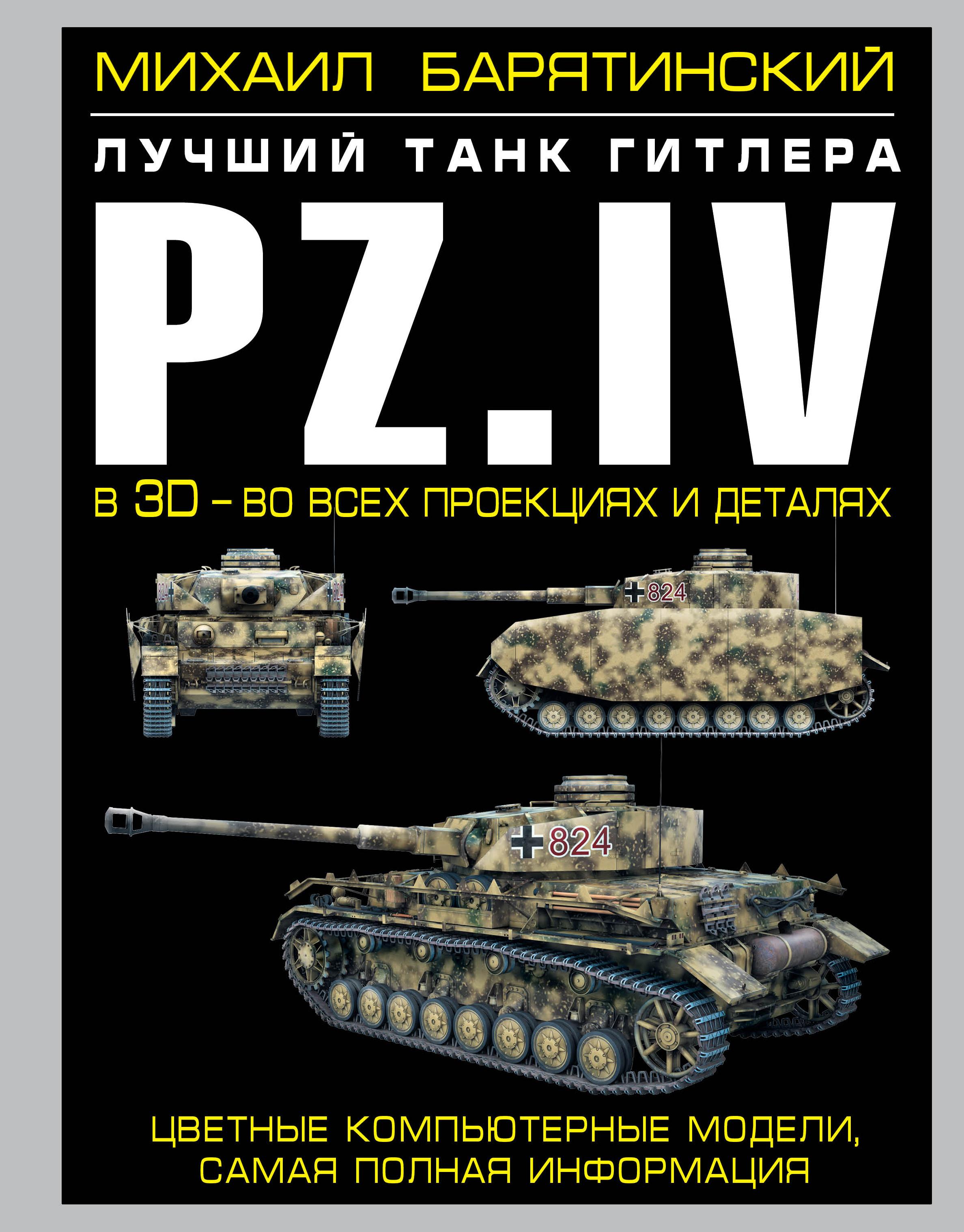 Pz.IV – лучший танк Гитлера в 3D