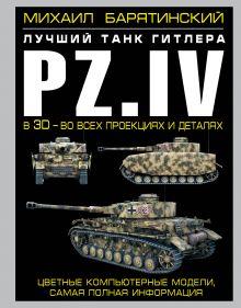 Барятинский М.Б. - Pz.IV – лучший танк Гитлера в 3D обложка книги