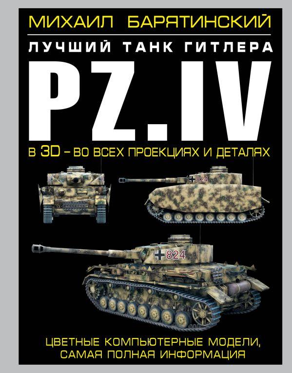 Pz.IV – лучший танк Гитлера в 3D Барятинский М.Б.