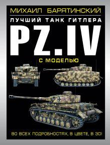 Барятинский М.Б. - Pz.IV – лучший танк Гитлера в 3D с моделью обложка книги