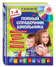 - Полный справочник школьника : 1-4 классы (+CD) обложка книги