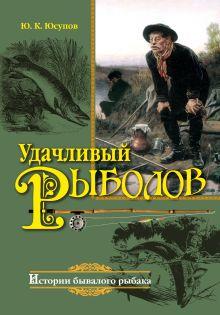 Юсупов Ю.К. - Удачливый рыболов обложка книги