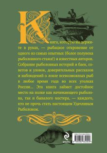 Обложка сзади Удачливый рыболов Юсупов Ю.К.