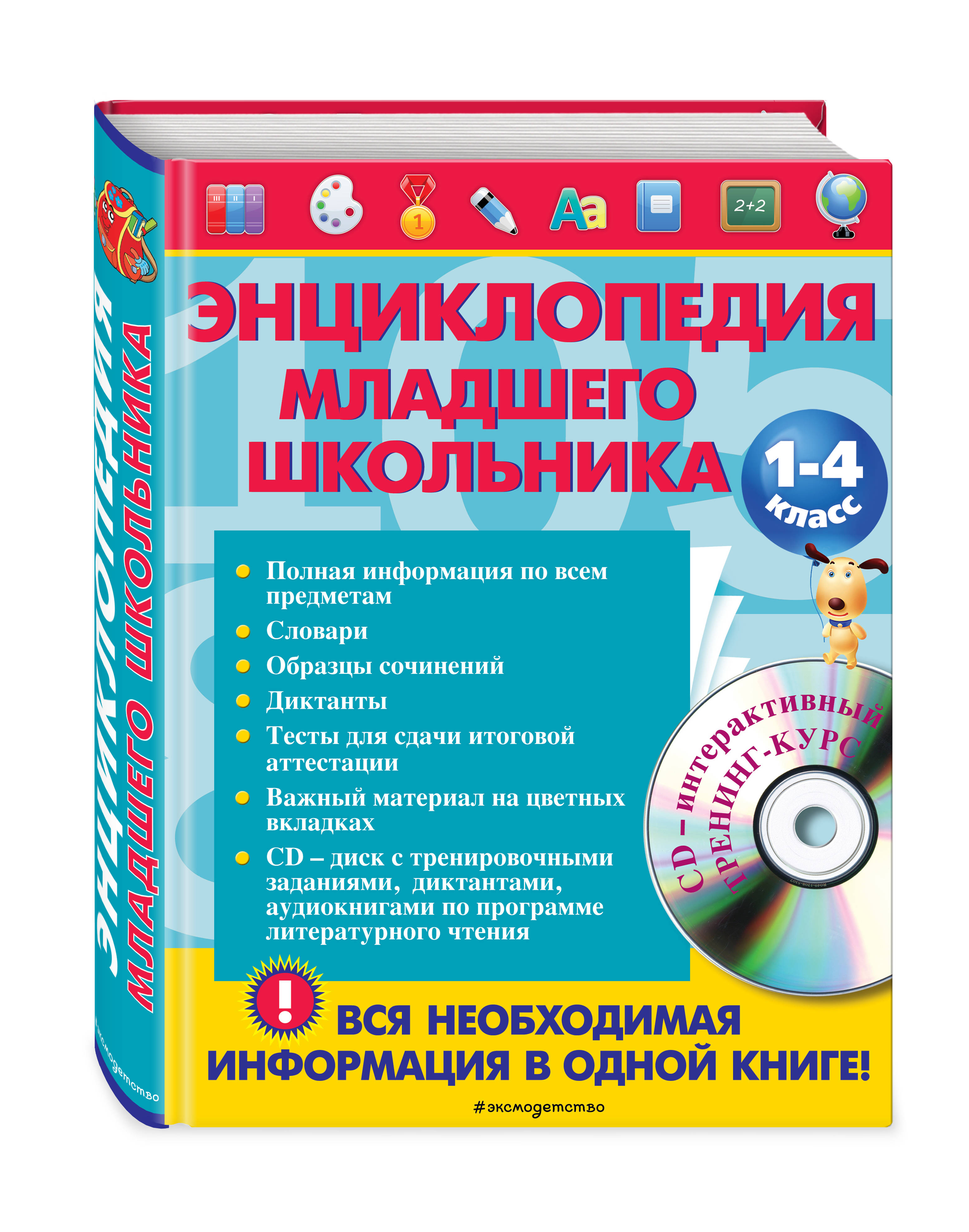 Энциклопедия младшего школьника (+CD)