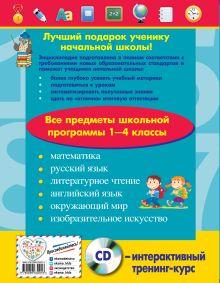 Обложка сзади Энциклопедия младшего школьника (+CD)