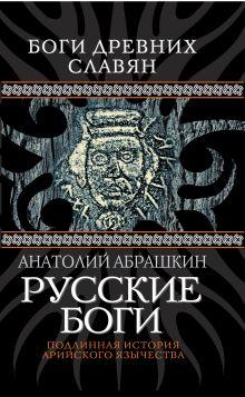 Русские боги. Подлинная история арийского язычества обложка книги