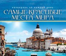 - Самые красивые места мира (календарь) обложка книги