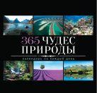 365 чудес природы