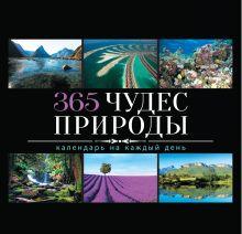 - 365 чудес природы обложка книги