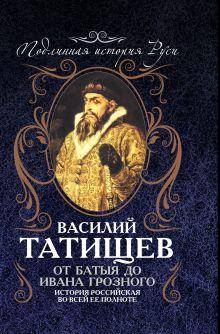 От Батыя до Ивана Грозного: история Российская во всей ее полноте