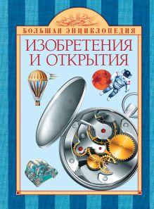 - 10+ Изобретения и открытия обложка книги