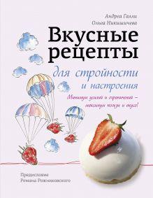 Галли А. - Вкусные рецепты для стройности и настроения обложка книги