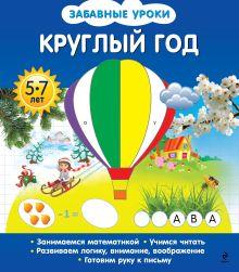 Обозная О.Б. - Круглый год обложка книги