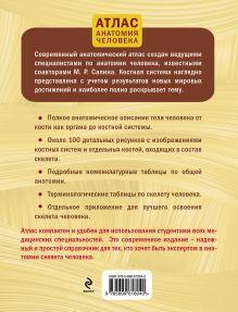 Обложка сзади Костная система человека Г.Л. Билич, В.А. Крыжановский, Е.Ю. Зигалова