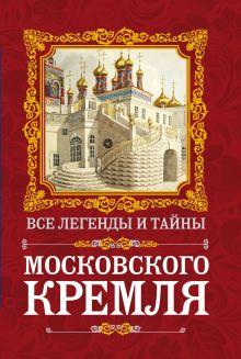 Сергиевская И.Г. - Все легенды и тайны Московского Кремля обложка книги