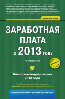 Воробьева - Заработная плата в 2013 году обложка книги