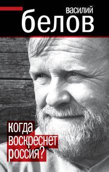 Белов В.И. - Когда воскреснет Россия? обложка книги