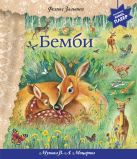 Зальтен Ф. - Бемби (+ музыка В.А. Моцарта) (перламутр)' обложка книги