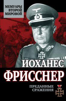 Фрисснер И. - Преданные сражения обложка книги