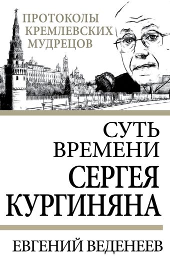Суть времени Сергея Кургиняна Веденеев Е.С.