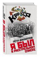 Филиппов П. - Я был в расстрельном списке' обложка книги