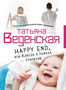 Веденская Т. - Happy End, или Измена в рамках приличий обложка книги