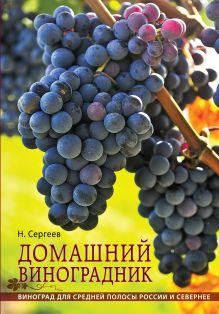 Домашний виноградник (новая обложка)