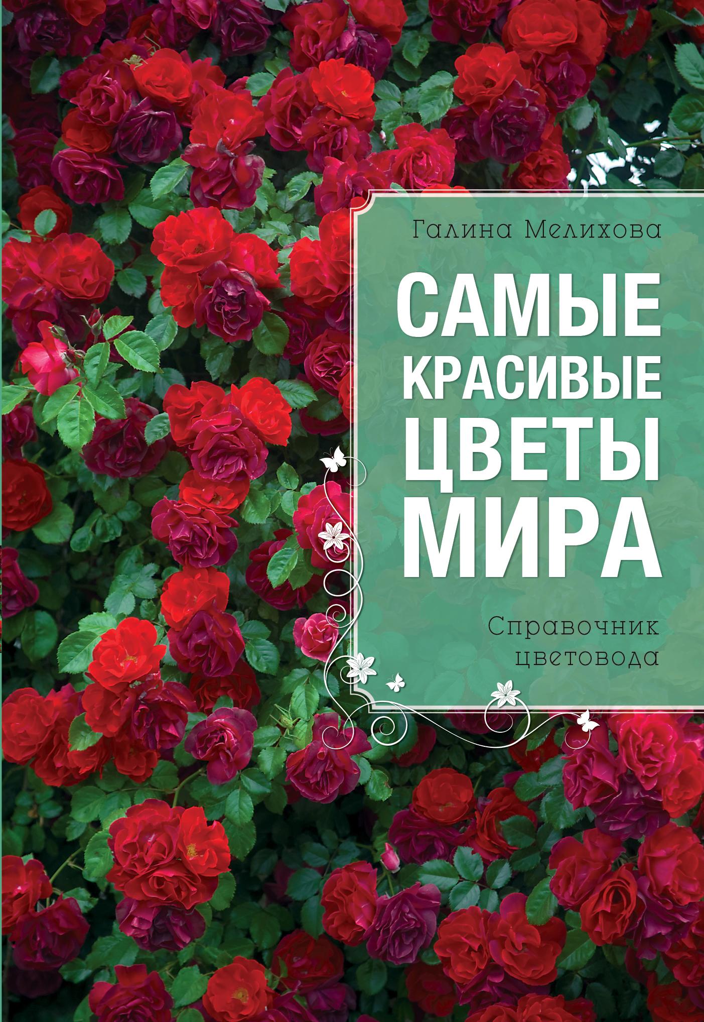 Самые красивые цветы мира (Все о вашем саде (обложка))