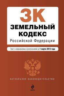 Обложка Земельный кодекс Российской Федерации : текст с изм. и доп. на 1 марта 2013 г.