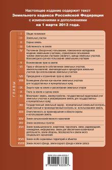 Обложка сзади Земельный кодекс Российской Федерации : текст с изм. и доп. на 1 марта 2013 г.