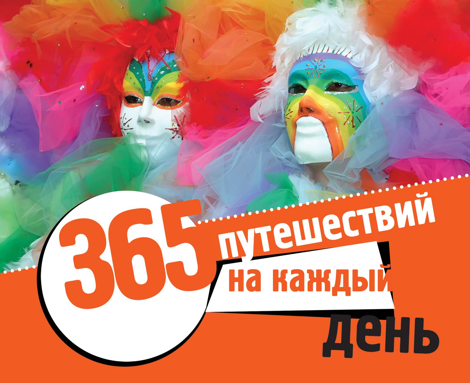 Чередниченко О.В. 365 путешествий на каждый день. Новое оформление юлия высоцкая 365 рецептов на каждый день