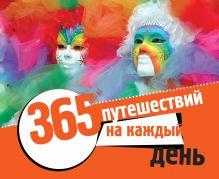 Чередниченко О.В. - 365 путешествий на каждый день. Новое оформление обложка книги