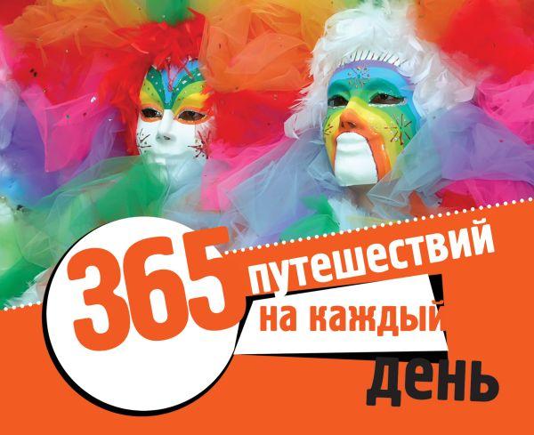 365 путешествий на каждый день. Новое оформление Чередниченко О.В.