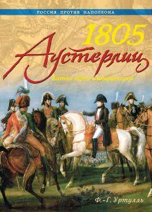 Уртулль Ф. - Г. - 1805. Аустерлиц. Битва трех императоров обложка книги