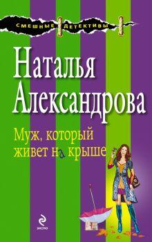 Александрова Н.Н. - Муж, который живет на крыше обложка книги